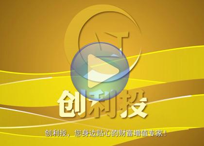 创艺享案例:创利投企业宣传广告片制作