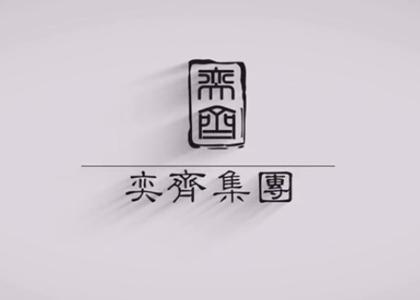 创艺享案例:奕齐集团宣传片制作