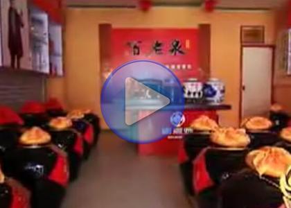 创艺享案例:百老泉企业宣传片