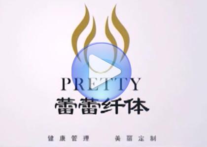 创艺享案例:蕾蕾纤体企业宣传片