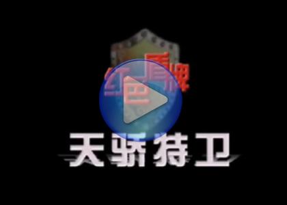 创艺享案例:天骄特卫微电影