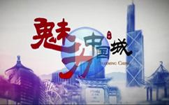 创艺享案例:旅游城市宣传片