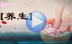 创艺享案例:足浴行业广告片